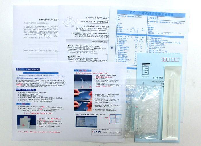 KIT111 アイラボの「男のコンジローマ検査」【あす楽対応】