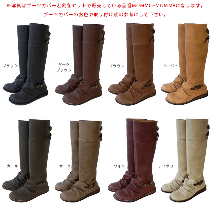 Boots cover + belt set (item No. 1244, 2244 for) Sartre wind back belt design! Cylinder width rich 30, 32, 34, 36, 38 cm * shipping non-COVO6 Belle and Sofafs3gm