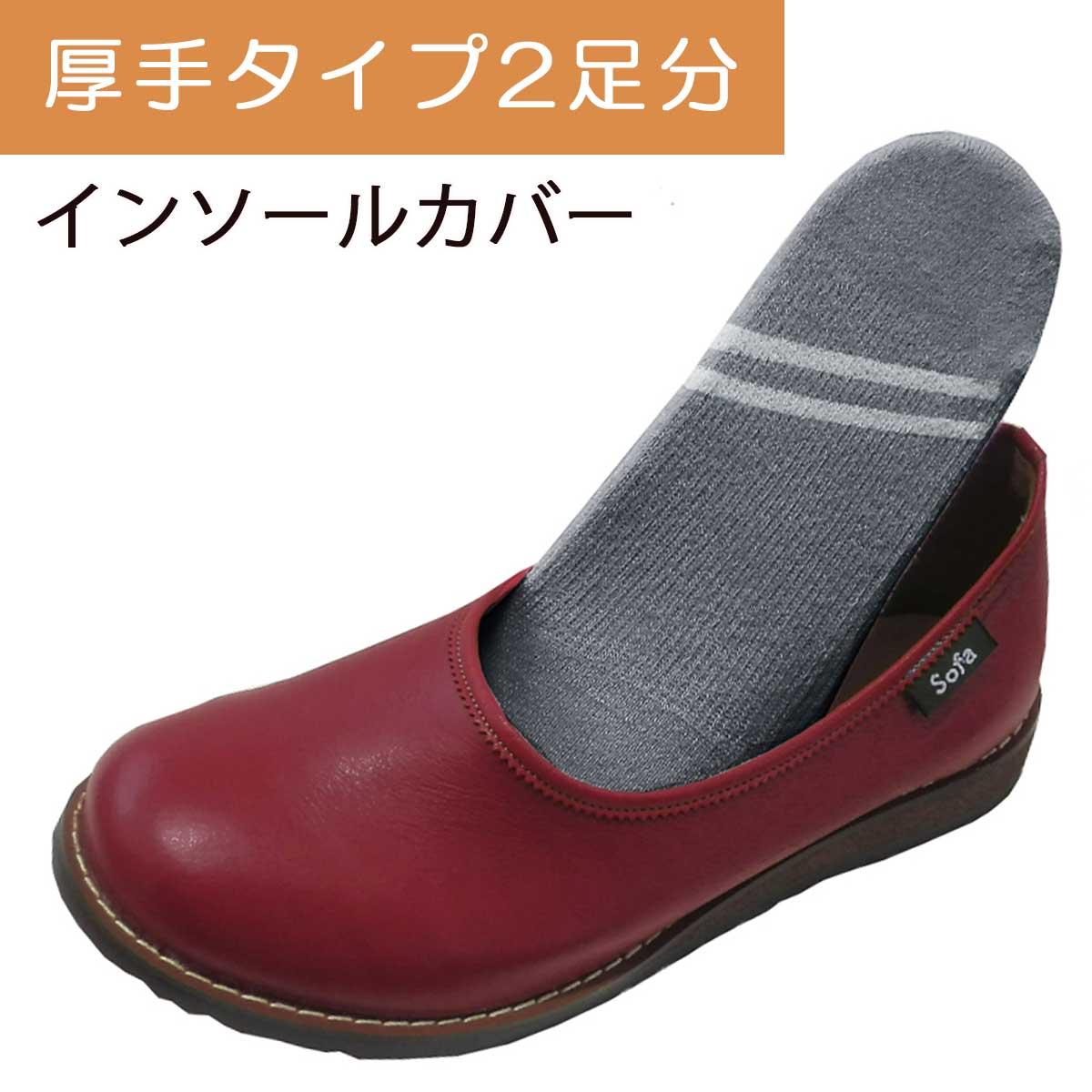パイルインソールカバー 厚手 2足分 sofaシリーズ専用 サイズ調節 素足で履ける ネコポス可能 即日出荷 CSF 底冷え防止 買物 IINC2J 蒸れ防止