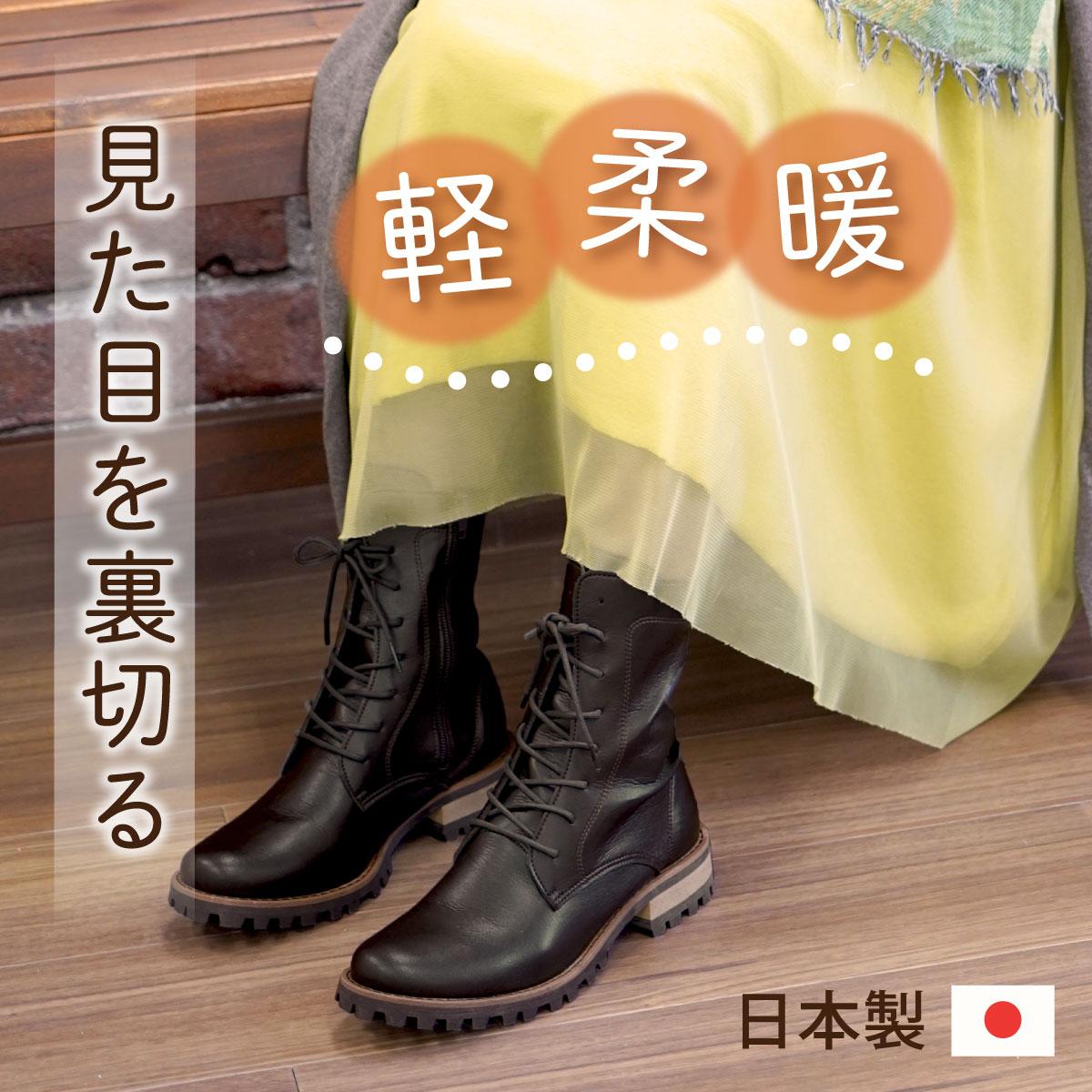 レースアップブーツ 編み上げブーツ ワークブーツ ミドル丈 新作製品、世界最高品質人気! タンク底 ミリタリー レディース 婦人靴 日本製 やさしい靴工房 2020 and ベル TCSF プレーンタイプ Belle Sofa B1330