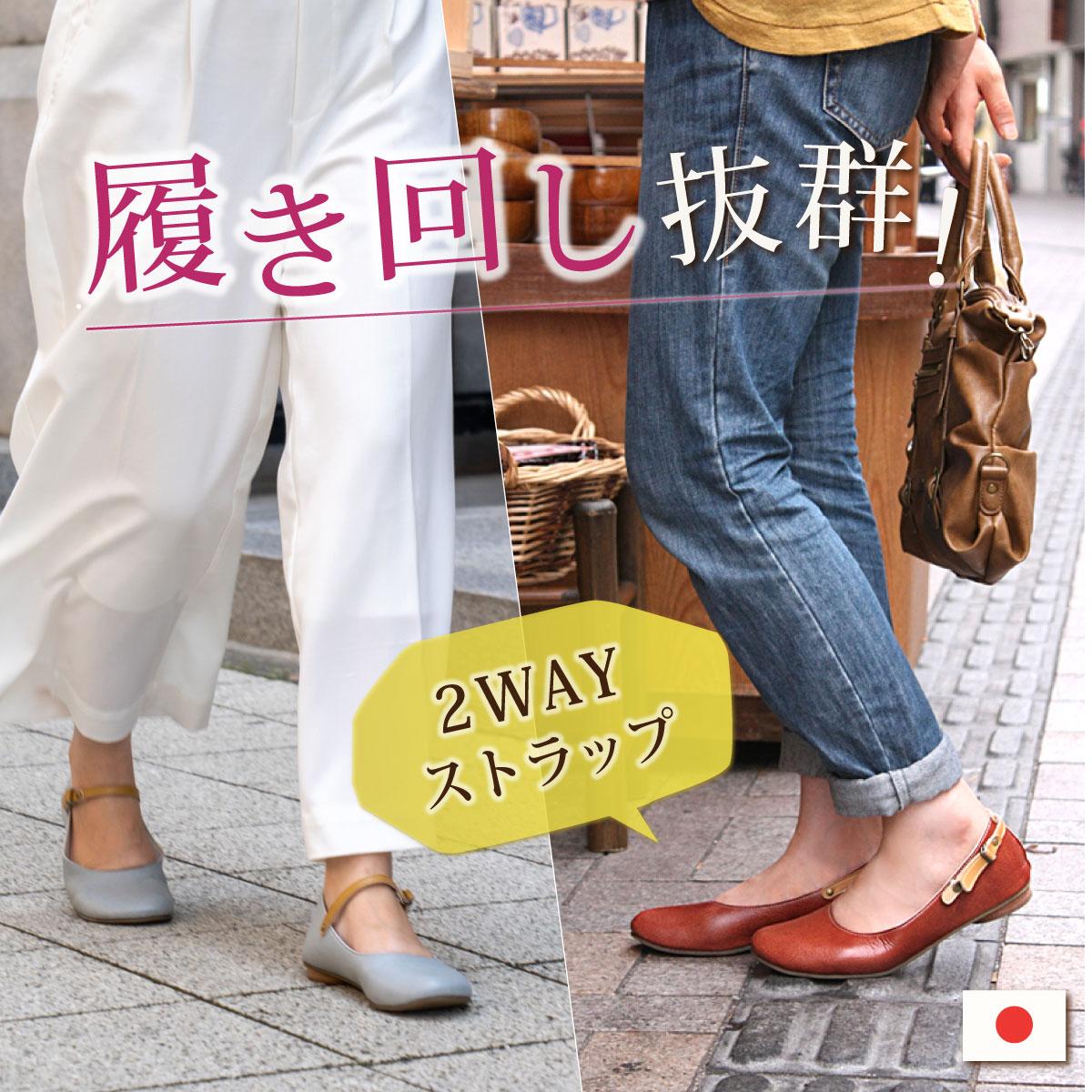 2way バレエシューズ パンプス ストラップ カジュアル フラット シンプル レディース 婦人靴 日本製 A0641【TCSF】
