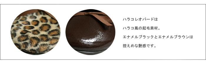 Ballet slippers enamel & ハラコレオパード adult casual ♪ flat and comfortable! Friendly Shoe Studio Belle and Sofa original ★ 0642