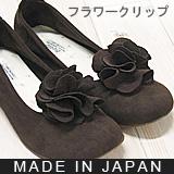 スエードフラワー shoe clips ballet shoes and pumps in flower image a three-dimensional ornate easily! & ★ available shipping ★ ★ CLIPD