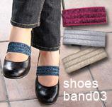 ライン入りラメシューズバンド03靴と足をしっかり固定して歩きやすく 激安卸販売新品 ヒールパンプスやバレエシューズに 感謝価格 靴バンドジューズベルト BAND3 BK ネコポス可能
