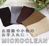 5枚入り 靴磨き用 メーカー公式ショップ クロス マイクロクリーン お手入れ シューケア 期間限定今なら送料無料 MICRO ネコポス可能 BK CSF TCSF