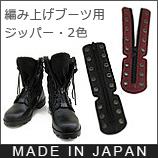 編み上げブーツがさっと履けるようになる魔法のジッパー クイックリリースジッパー 8ホールブーツ 8eye 着後レビューで 送料無料 boots バイク サバゲ― 登場大人気アイテム AZIPP BK ネコポス可能 レースアップブーツ ミリタリー