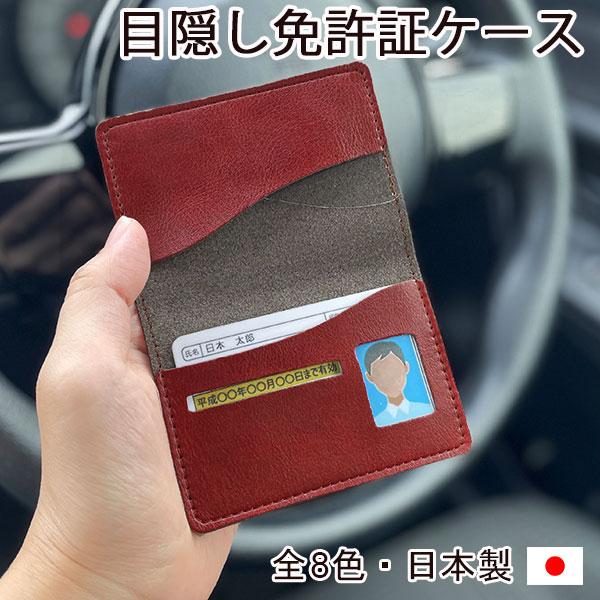 免許証ケース 定期入れ カードケース 顔写真 有効期限 駐車券 二つ折り 母の日 運転 期間限定で特別価格 バイク 車 最安値に挑戦 MENK3 父の日 日本製