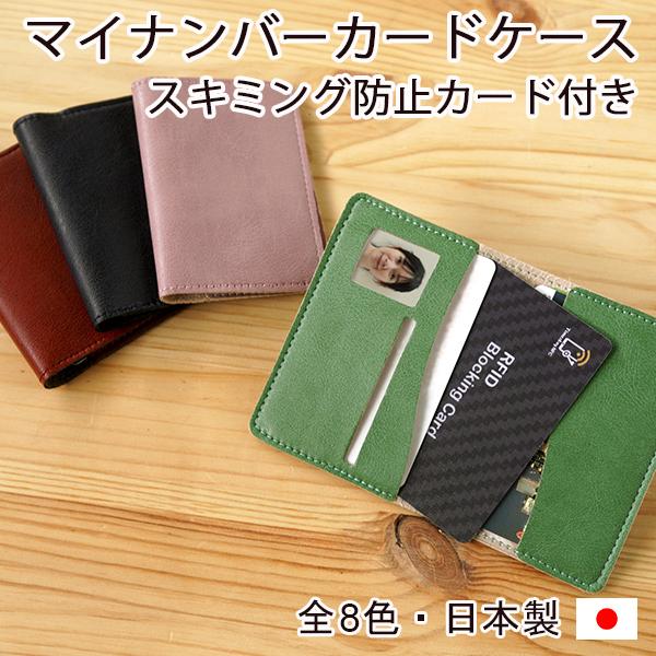 マイナンバーカードケース スキミング防止カード付き 舗 母の日 定価の67%OFF 就職祝い 日本製 MYNOC 敬老の日 父の日