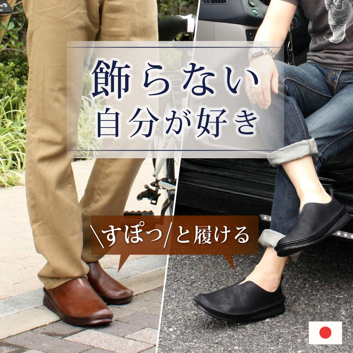 メンズ 人気 おすすめ Vカット 卸売り スリッポン コンフォートシューズ 紳士靴 ドライビングシューズ 日本製