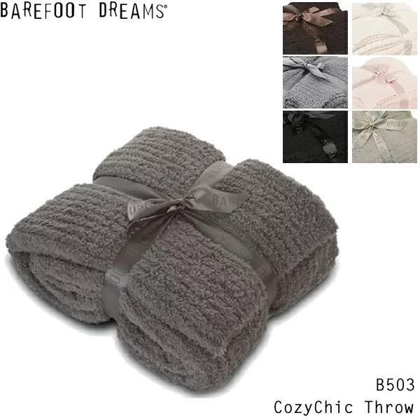 ベアフットドリームス Barefoot Dreams Cozychic ブランケット 毛布(チャコール) シングル~セミダブルサイズ 503 セレクト  正規品取扱店舗