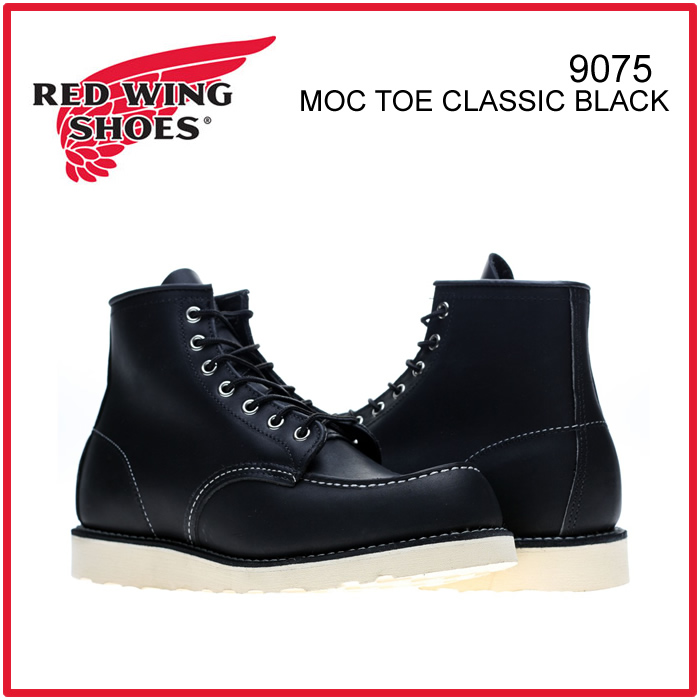 REDWING 9075 レッドウィング MOC TOE CLASSIC BLACK モックトゥ クラシック ブラック ブーツ オリジナルレザー MADE IN USA   正規品取扱店舗  so1