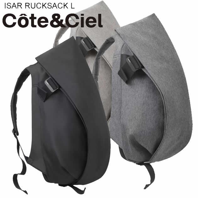 Cote&Ciel コートエシエル Isar Rucksack L イザール リュックサック バッグ coteetciel  正規品取扱店舗  so1