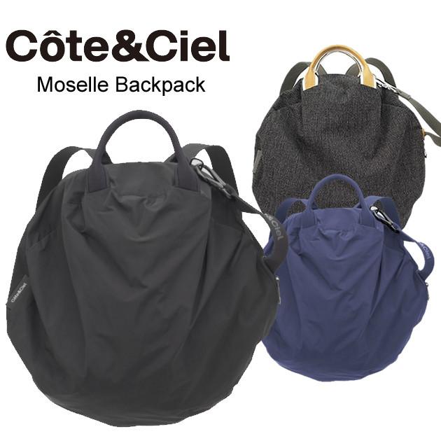 スーパーセール特別価格 Cote&Ciel コートエシエル Moselle Backpack レディース バックパック リュックサック バッグ  正規品取扱店舗