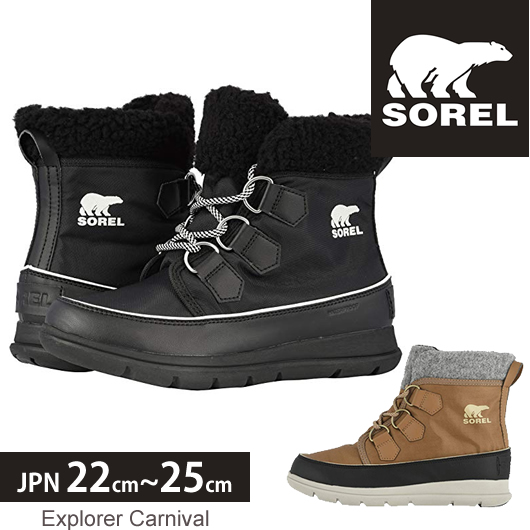 スーパーセール特別価格 ソレル スノーブーツ SOREL エクスプローラーカーニバル レディース 防寒ブーツ 雪靴 Explorer Carnival NL3040 1808051 正規品取扱店舗