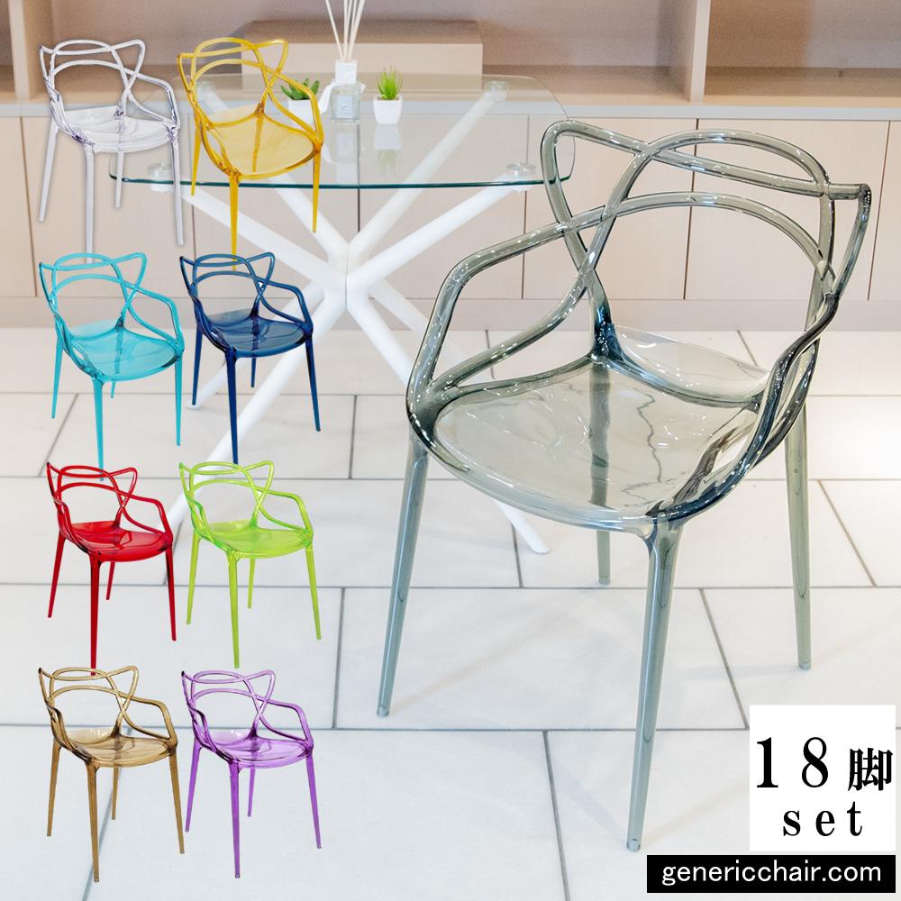 18脚セット 椅子 マスターズ クリア インテリア アームチェア デザイン ダイニングチェア カフェ イス スネーキーチェア Masters ジェネリックチェア
