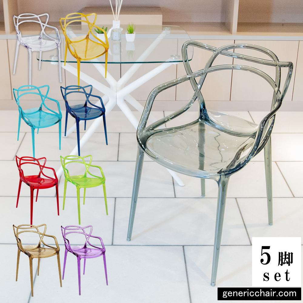 5脚セット 椅子 マスターズ クリア インテリア アームチェア デザイン ダイニングチェア カフェ イス スネーキーチェア Masters ジェネリックチェア
