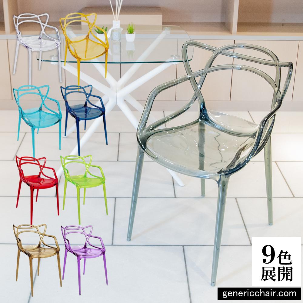 椅子 マスターズ クリア インテリア アームチェア デザイン ダイニングチェア カフェ イス スネーキーチェア Masters ジェネリックチェア