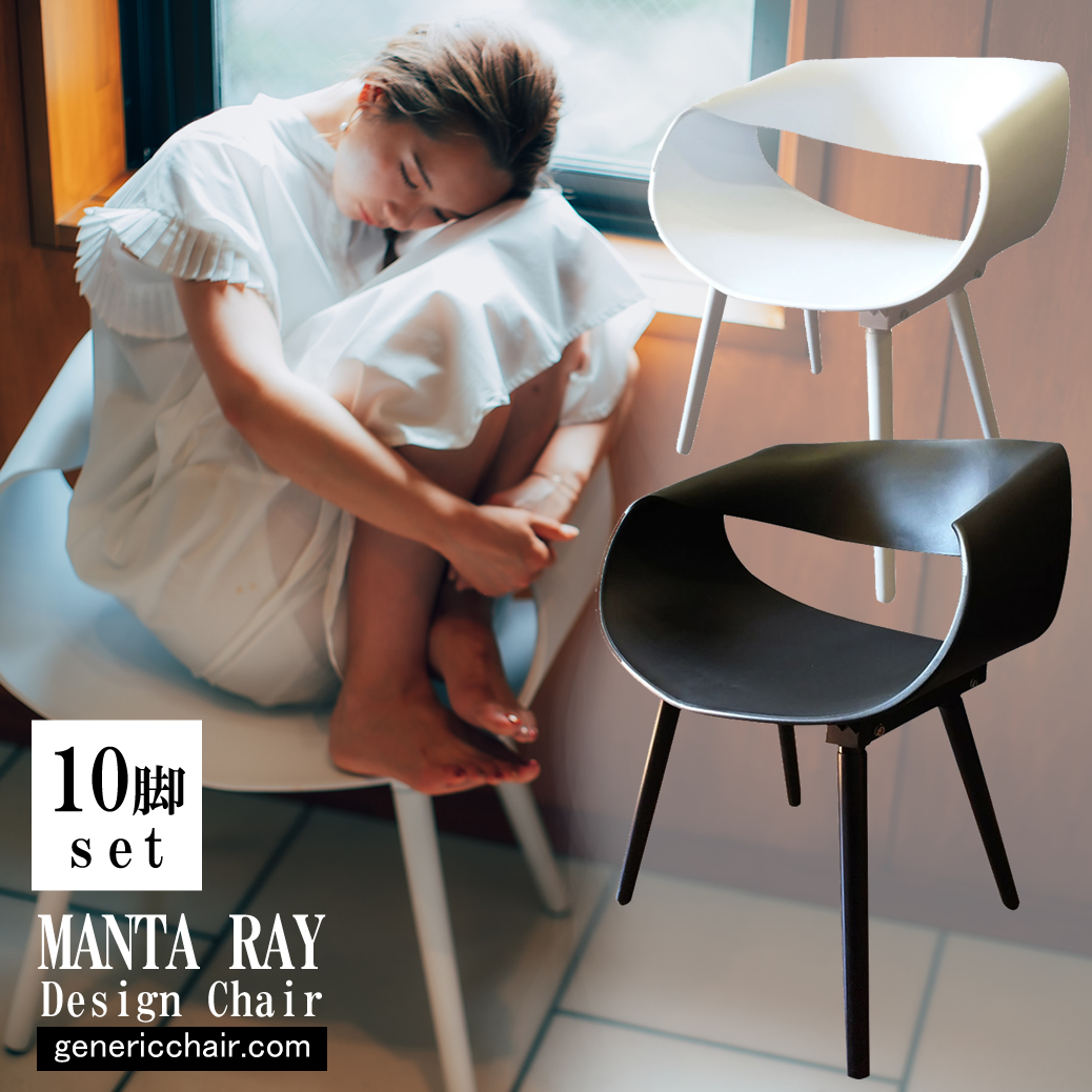 10脚セット ダイニングチェア おしゃれ デザイン 椅子 座りやすい インテリア リビング リプロダクト カフェ オフィス マンタレイチェア
