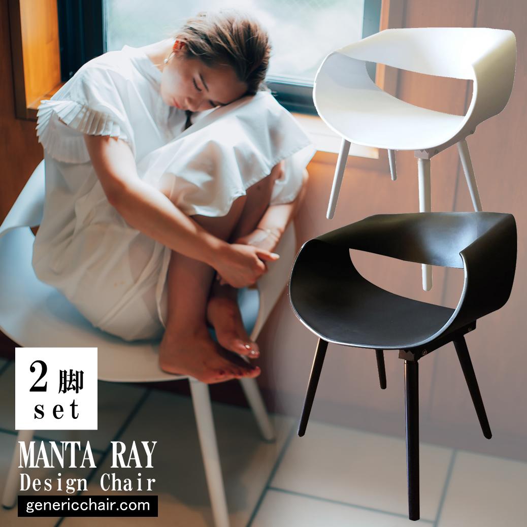 2脚セット ダイニングチェア おしゃれ デザイン 椅子 座りやすい インテリア リビング リプロダクト カフェ オフィス マンタレイチェア
