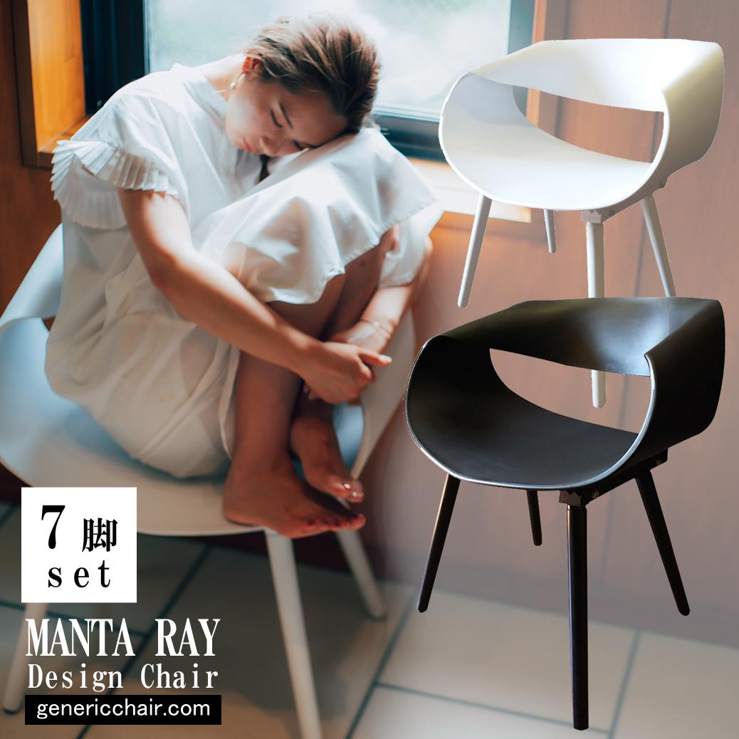 7脚セット ダイニングチェア おしゃれ デザイン 椅子 座りやすい インテリア リビング リプロダクト カフェ オフィス マンタレイチェア