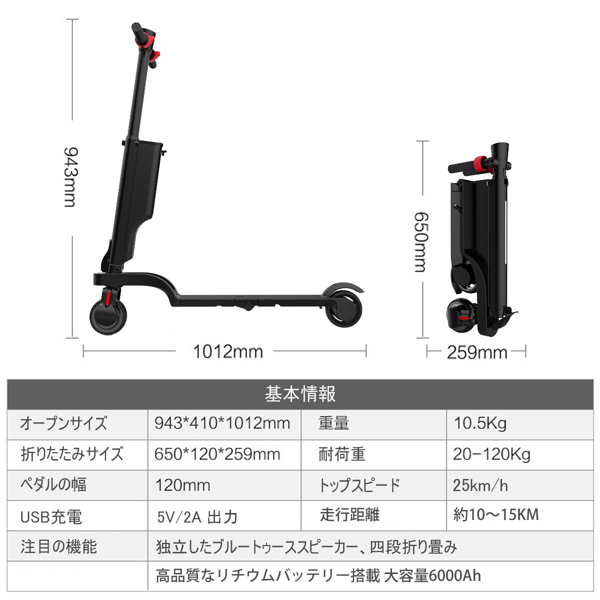 キックボードブレーキ付電動Bluetoothスピーカー搭載キックスケーターキックスクーター立ち乗り式二輪車PL保険PSE規格品