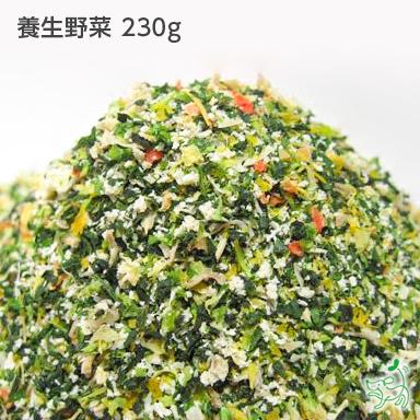 養生野菜 230g