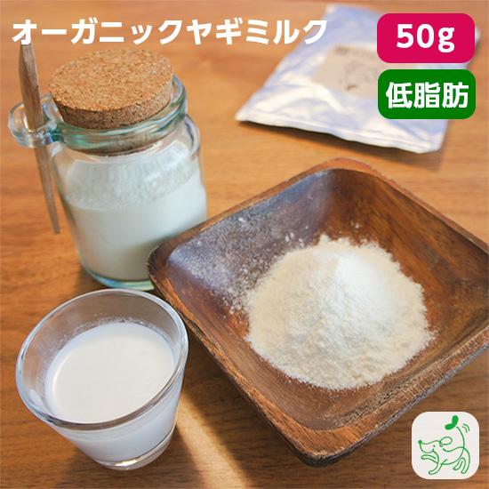 オーガニック 低脂肪ヤギミルク 50g