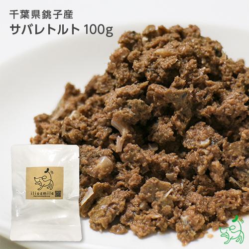 銚子産 サバレトルト 100g