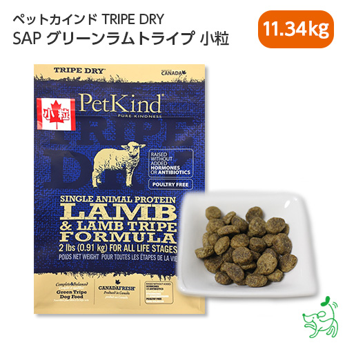 【Pet Kind】トライプドライ GOLD LINE SAPグリーンラムトライプ 小粒 11.34kg | ペットカインド ドッグフード イリオスマイル グレインフリー 【ラッキーシール対応】