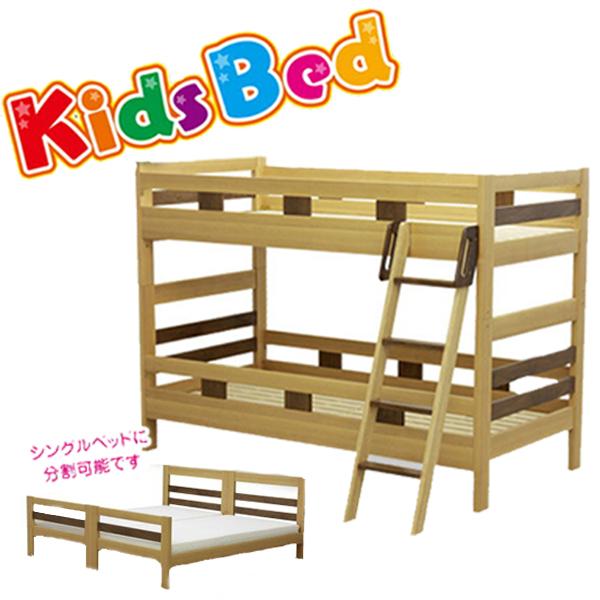 ベッドフレーム 【2段ベッド TINO2-ティノ2】 オーク ウォールナット キッズベッド 子供ベッド 分割可能 シングルサイズ 幅103 NA 【送料無料】