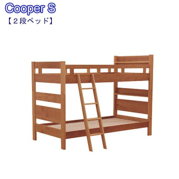2段ベッド 二段ベッド キッズ アルダー材 小宮 スノコベッド 【Cooper S クーパーS 2段ベッド】分割使用可/分割可/木製/ナチュラル/かわいい