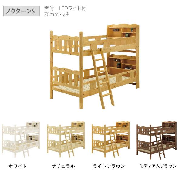 ベッドフレーム【ノクターン 2段ベッド】107cm幅 木製 宮付 LEDライト付き