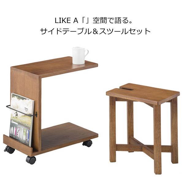 サイドテーブル&スツールセット【GT-662】天然木 ミンディ シンプル キャスター付 花台 ナイトテーブル ワゴン