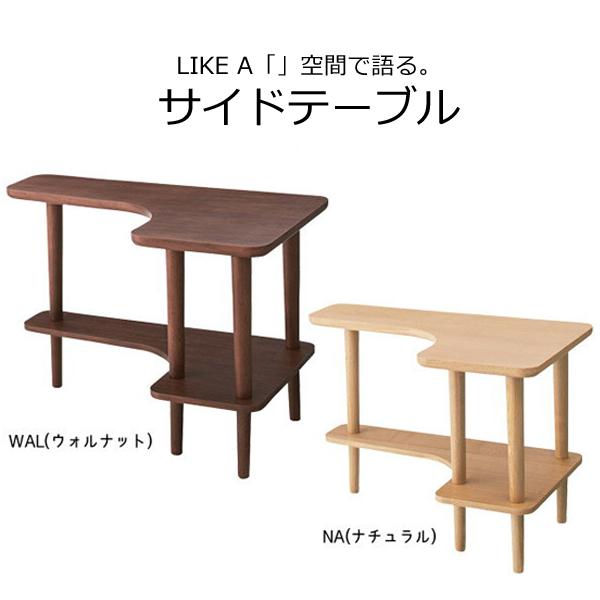 マルチサイドテーブル【NYT-781NA/WAL】天然木 木製 ソファテーブル ナイトテーブル シンプル 上質