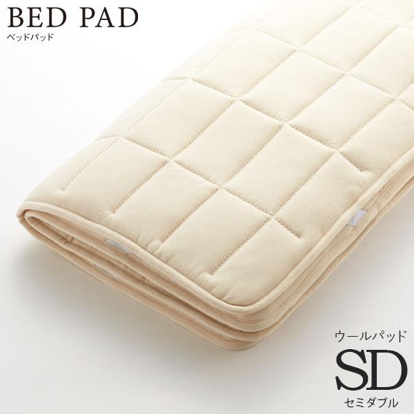 ポイントアップ&お得な限定クーポン配布中~7/26 01:59迄!日本ベッド ベッドアクセサリーベッドリネン【Bed Pad ベッドパッド ウールパッド】SDサイズ/50779 セミダブルサイズ