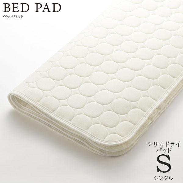 日本ベッド ベッドアクセサリーベッドリネン【Bed Pad ベッドパッド シリカドライパッド】Sサイズ/50751 シングルサイズ