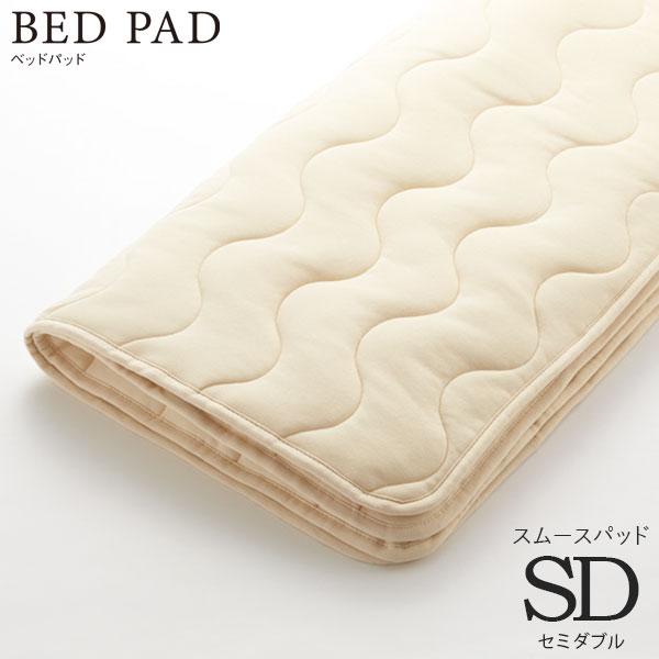 日本ベッド ベッドアクセサリーベッドリネン【Bed Pad ベッドパッド テンセルパッド】SDサイズ/50837 セミダブルサイズ