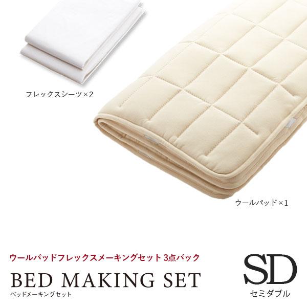 日本ベッド ベッドアクセサリーベッドリネン【ウールパッド フレックスメーキングセット 3点パック】SDサイズ/50780 セミダブルサイズ ウールパッド×1 フレックスシーツ×2