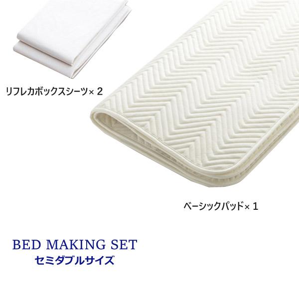 日本ベッド ベッドアクセサリーベッドリネン【ベーシックパッド リフレカメーキングセット 3点パック】SDサイズ/セミダブルサイズ シリカドライパッド×1 リフレカボックスシーツ×同色2