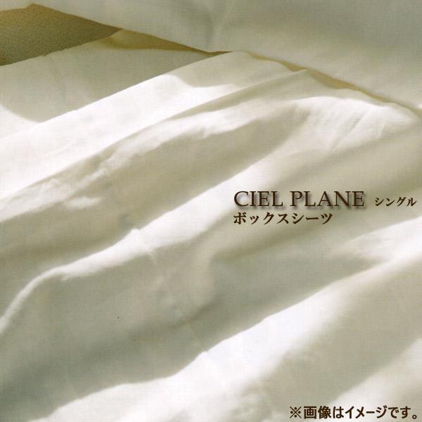 日本ベッド ベッドアクセサリーベッドリネン【CIEL PLANE(シエル プレーン)】 ボックスシーツ Sサイズ/50871(オフホワイト)シングルサイズ