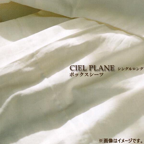 日本ベッド ベッドアクセサリーベッドリネン【CIEL PLANE(シエル プレーン)】 ボックスシーツ SLサイズ/50871(オフホワイト)シングルロングサイズ