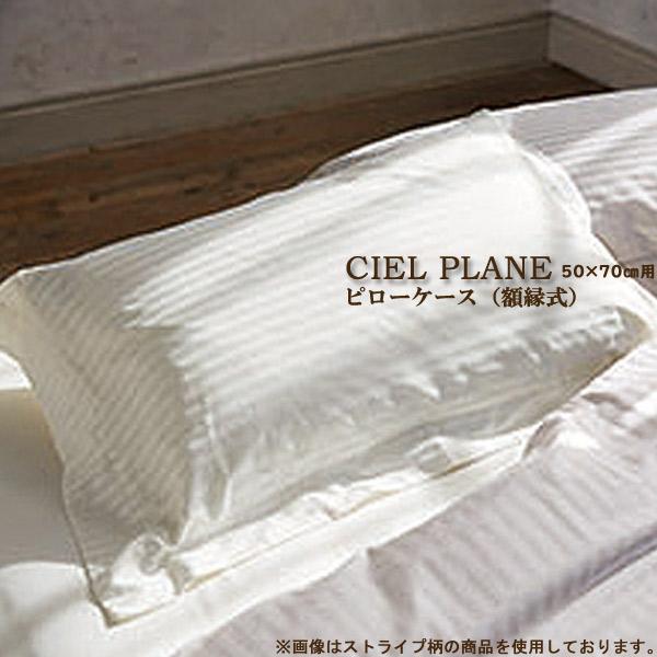 日本ベッド ベッドアクセサリーベッドリネン【CIEL PLANE(シエル プレーン)】 ピローケース(額縁式)/50857(オフホワイト)枕ケース 枕カバー