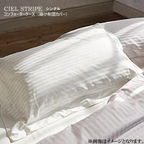 日本ベッド ベッドアクセサリーベッドリネン【CIEL STRIPE(シエル ストライプ)】 コンフォーターケース(掛けふとんカバー)Sサイズ/50858(オフホワイト)50859(パールグレー)シングルサイズ