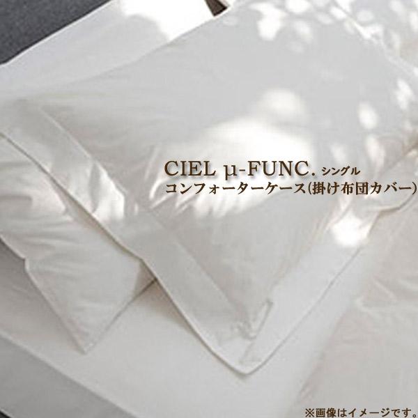 日本ベッド ベッドアクセサリーベッドリネン【CIEL μ-FUNC.(シエル ミューファン)】 コンフォーターケース(掛けふとんカバー)Sサイズ/50746(オフホワイト)シングルサイズ