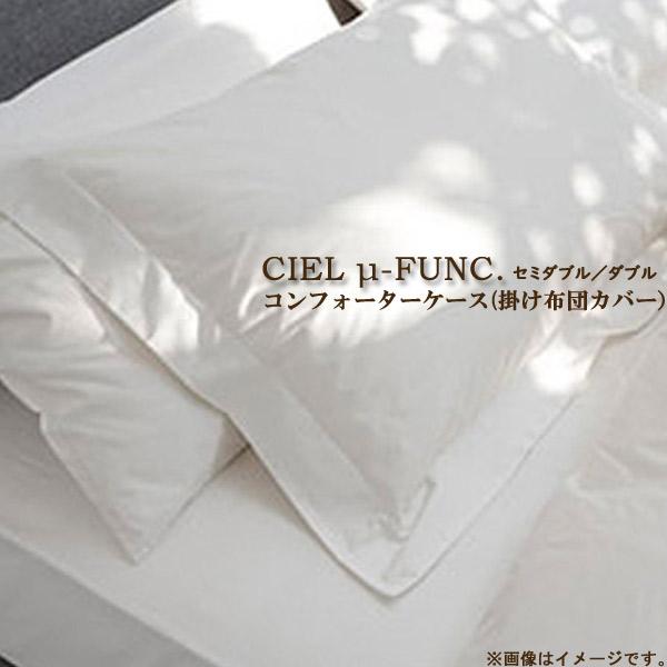 ポイントアップ&お得な限定クーポン配布中~7/26 01:59迄!日本ベッド ベッドアクセサリーベッドリネン【CIEL μ-FUNC.(シエル ミューファン)】 コンフォーターケース(掛けふとんカバー)SD/Dサイズ/50746(オフホワイト)セミダブルサイズ ダブルサイズ