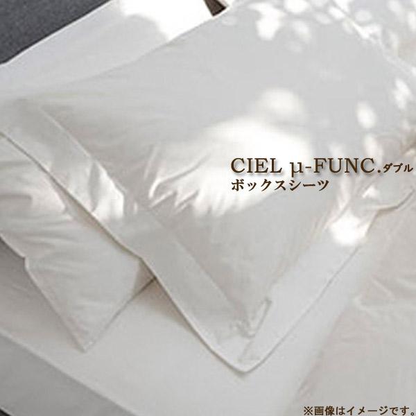 日本ベッド ベッドアクセサリーベッドリネン【CIEL μ-FUNC.(シエル ミューファン)】 ボックスシーツ Dサイズ/50874(オフホワイト)ダブルサイズ