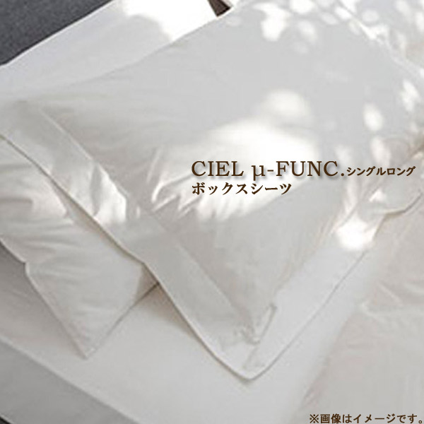 日本ベッド ベッドアクセサリーベッドリネン【CIEL μ-FUNC.(シエル ミューファン)】 ボックスシーツ SLサイズ/50874(オフホワイト)シングルロングサイズ