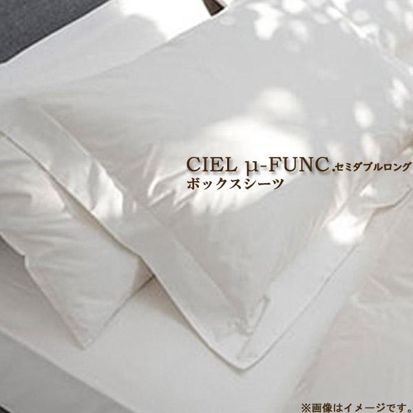 日本ベッド ベッドアクセサリーベッドリネン【CIEL μ-FUNC.(シエル ミューファン)】 ボックスシーツ SJサイズ/50874(オフホワイト)セミダブルロングサイズ