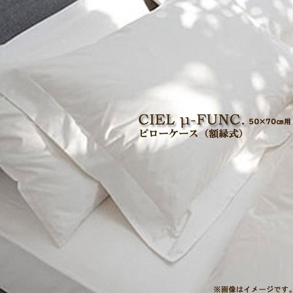 日本ベッド ベッドアクセサリーベッドリネン【CIEL μ-FUNC.(シエル ミューファン)】 ピローケース(額縁式)/50749(オフホワイト)枕ケース 枕カバー