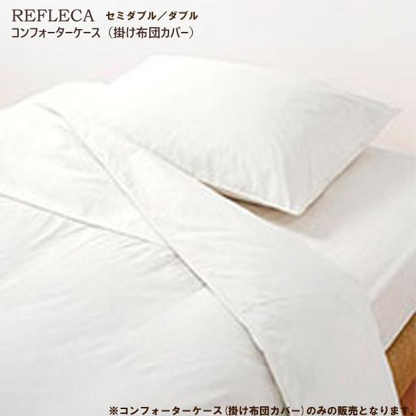 日本ベッド ベッドアクセサリーベッドリネン【REFLECA(レフリカ)】 コンフォーターケース(掛けふとんカバー)SDサイズ Dサイズ/50765(ホワイト)50766(アイボリー)50767(グリーン)50768(ブルー)50769(ピンク)50770(グレー)セミダブルサイズ ダブルサイズ